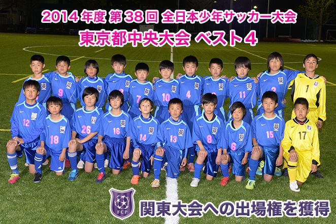 2014年度 第38回全日本少年サッカー大会 東京都中央大会にてベスト4進出