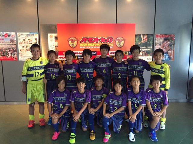 「バーモントカップ第26回全日本少年フットサル大会」 結果