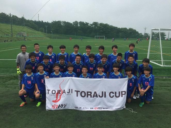 TORAJI CUP 2017 U15&U16大会 大会結果