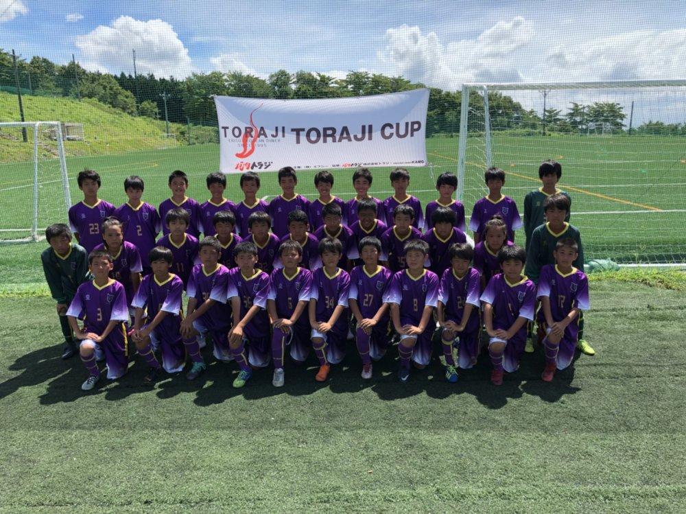 2018年度 TORAJI CUP U−13大会 試合結果