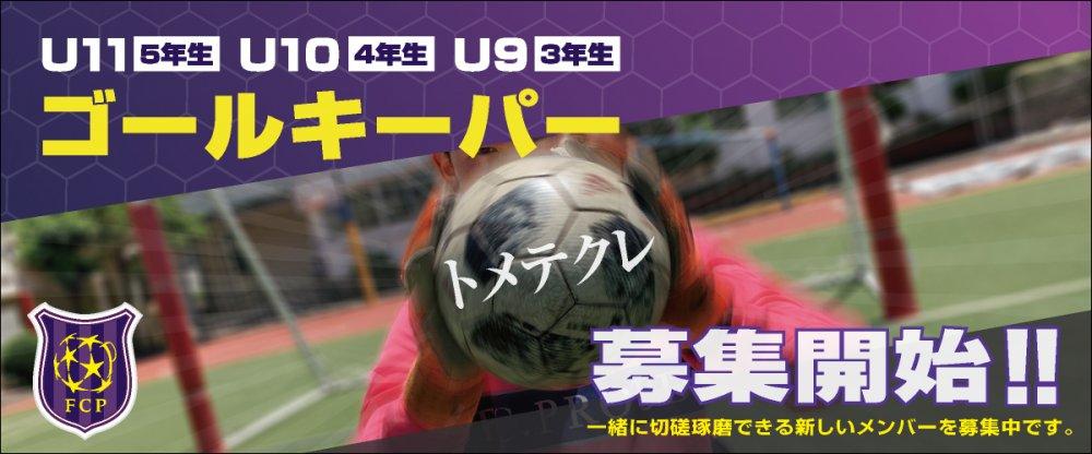 【ゴールキーパー選手】FC.PROUD U12