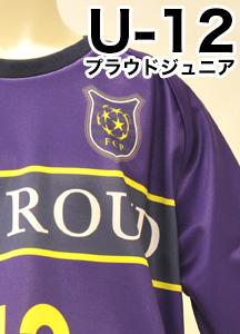 東京都U-12ジュニアチーム